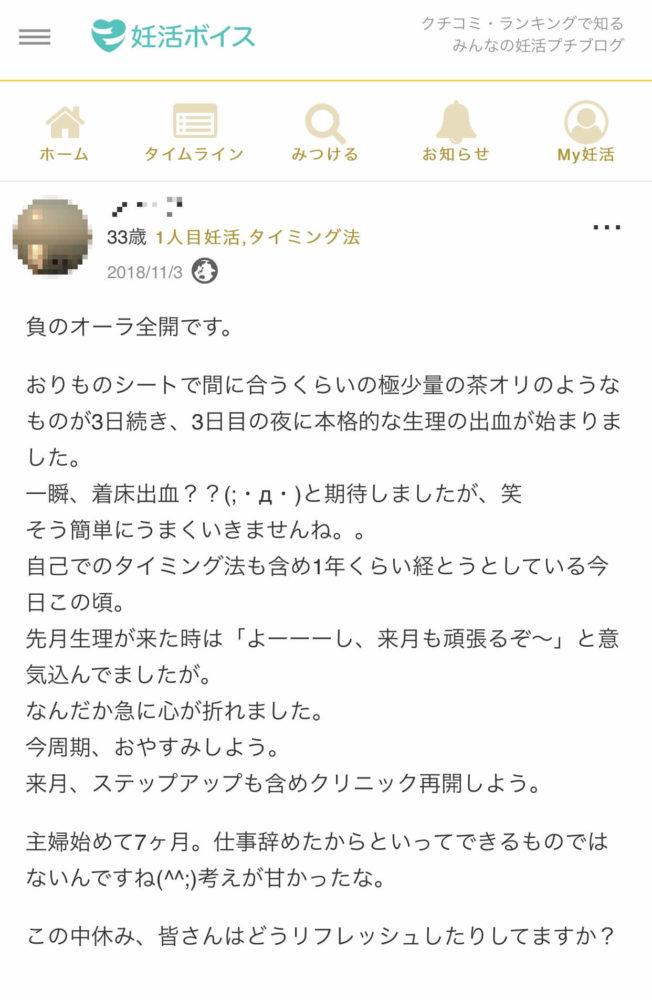 Nさん(33歳・1人目妊活・タイミング法)