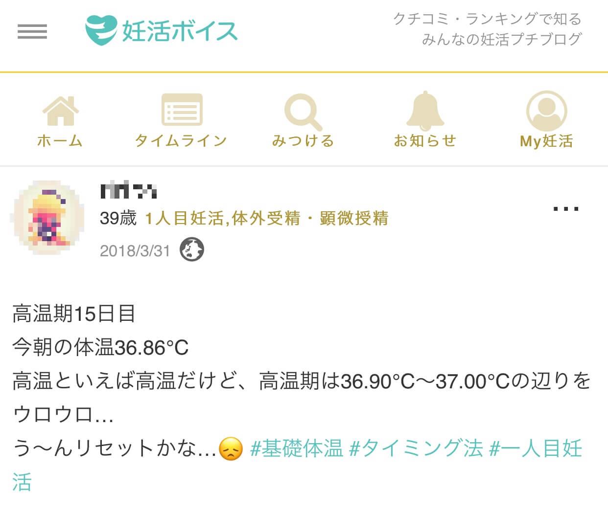 rさん(39歳・1人目妊活・体外受精・顕微授精)
