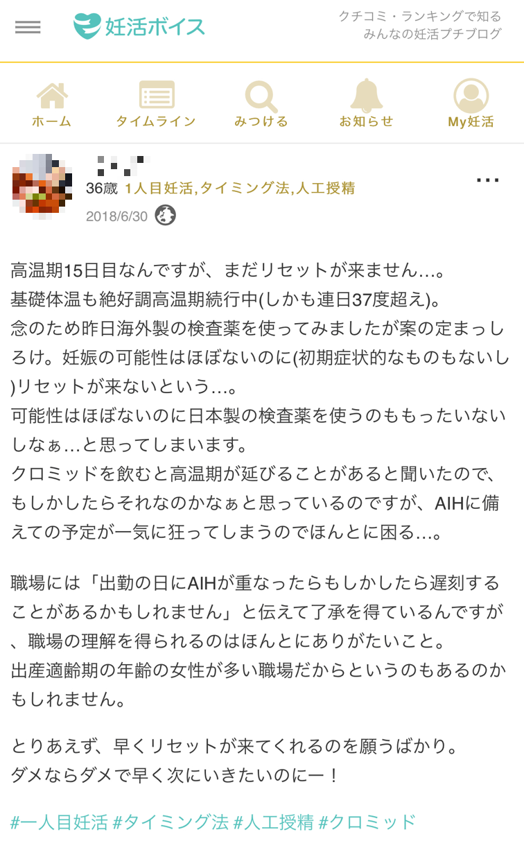 Uさん(36歳・1人目妊活・タイミング法・人工授精)
