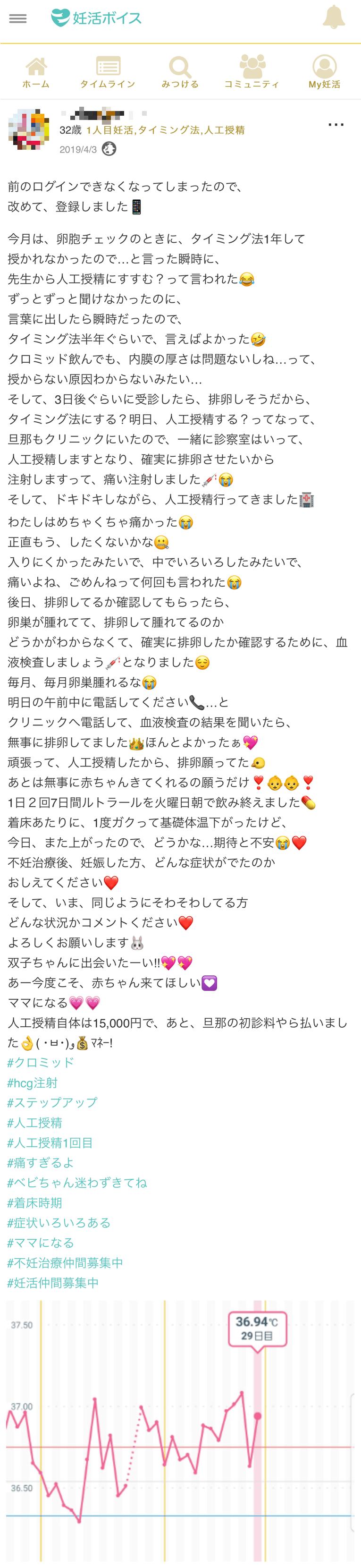 aさん(32歳・1人目妊活・タイミング法・人工授精)