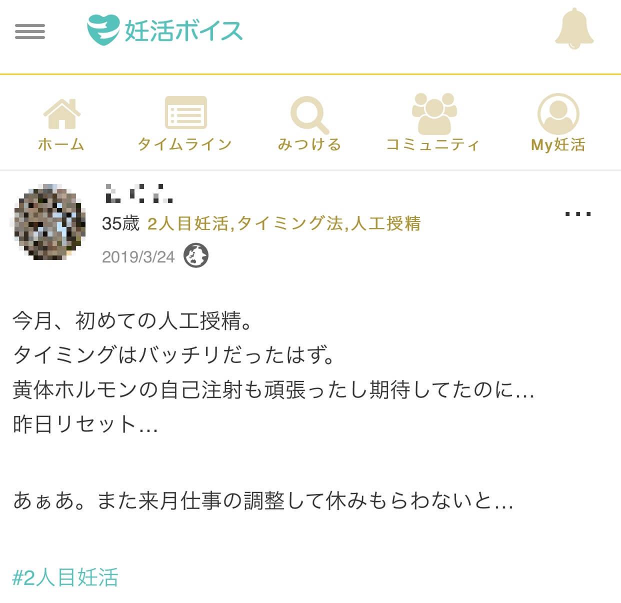 Kさん(35歳・2人目妊活・タイミング法・人工授精)