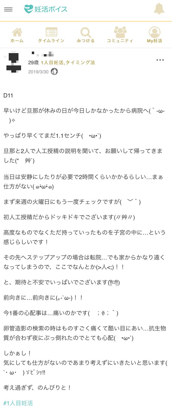 Nさん(29歳・1人目妊活・タイミング法)