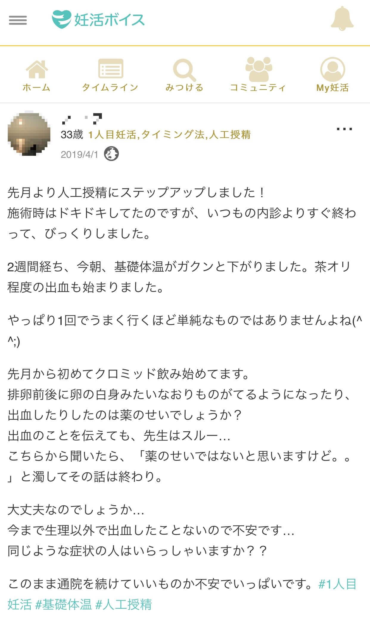 Noさん(33歳・1人目妊活・タイミング法・人工授精)