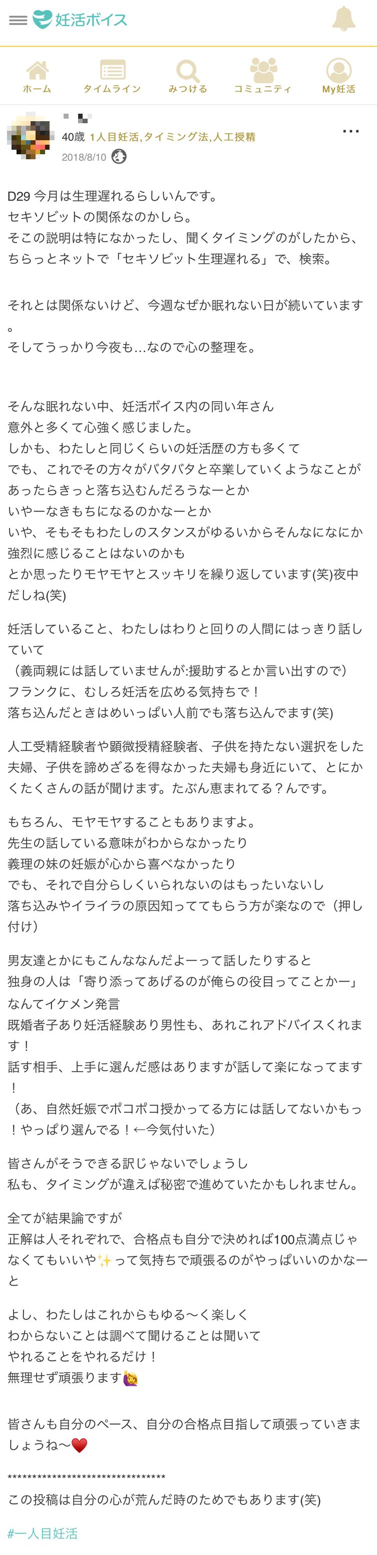 Pさん(40歳・1人目妊活・タイミング法・人工授精)