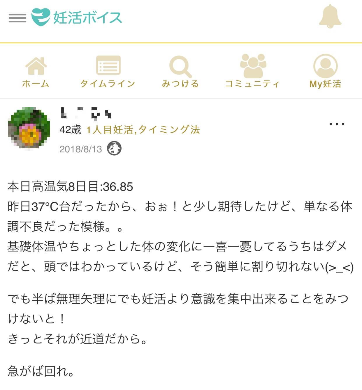 NIさん(42歳・1人目妊活・タイミング法)