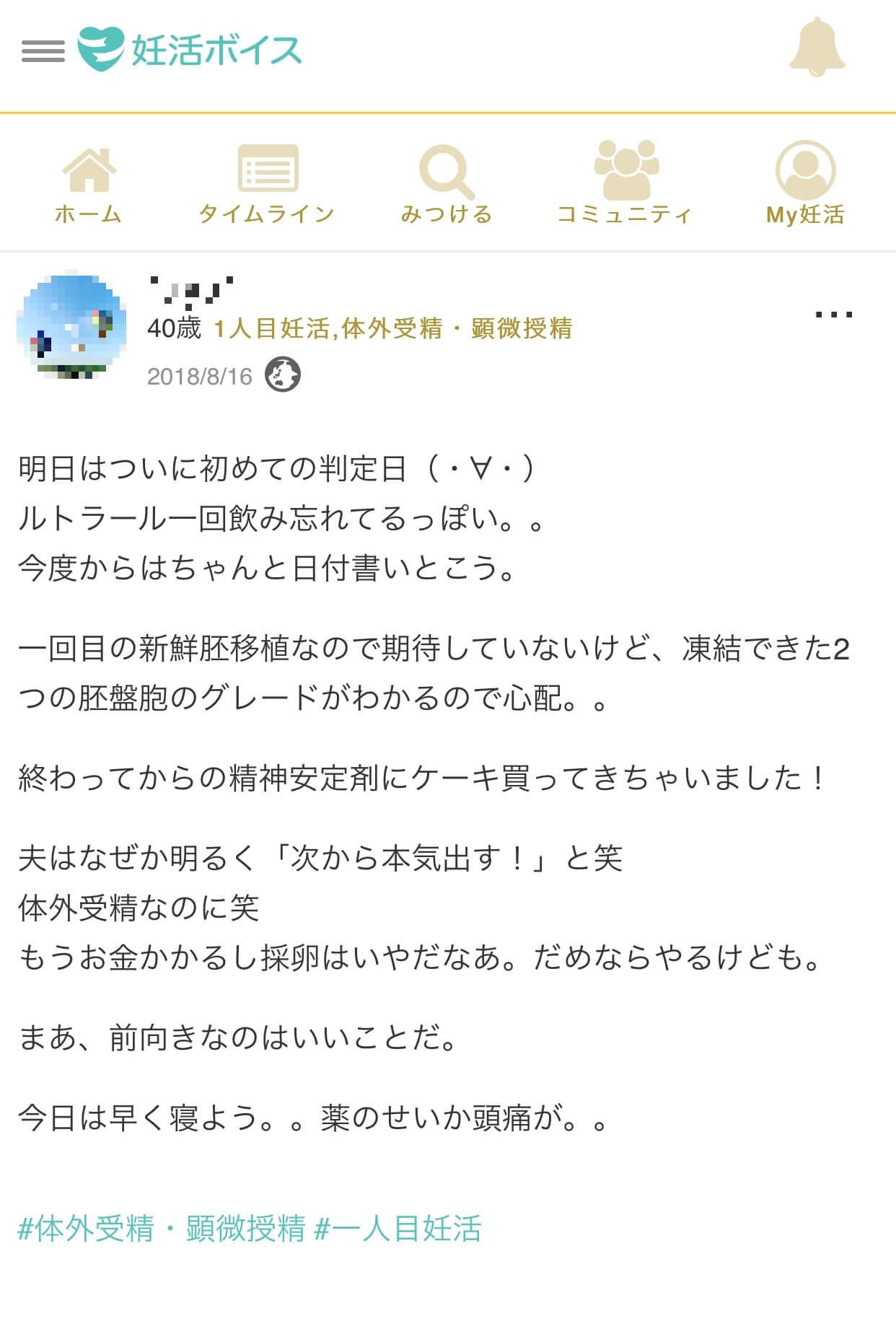 aさん(40歳・1人目妊活・体外受精・顕微授精)