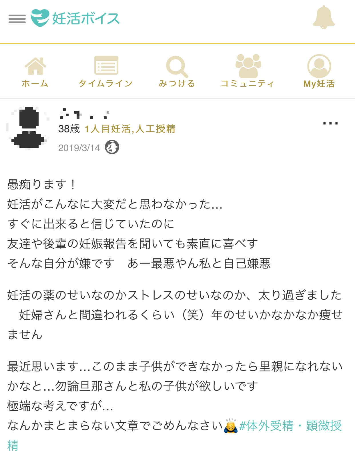 Sさん(38歳・1人目妊活・人工授精)