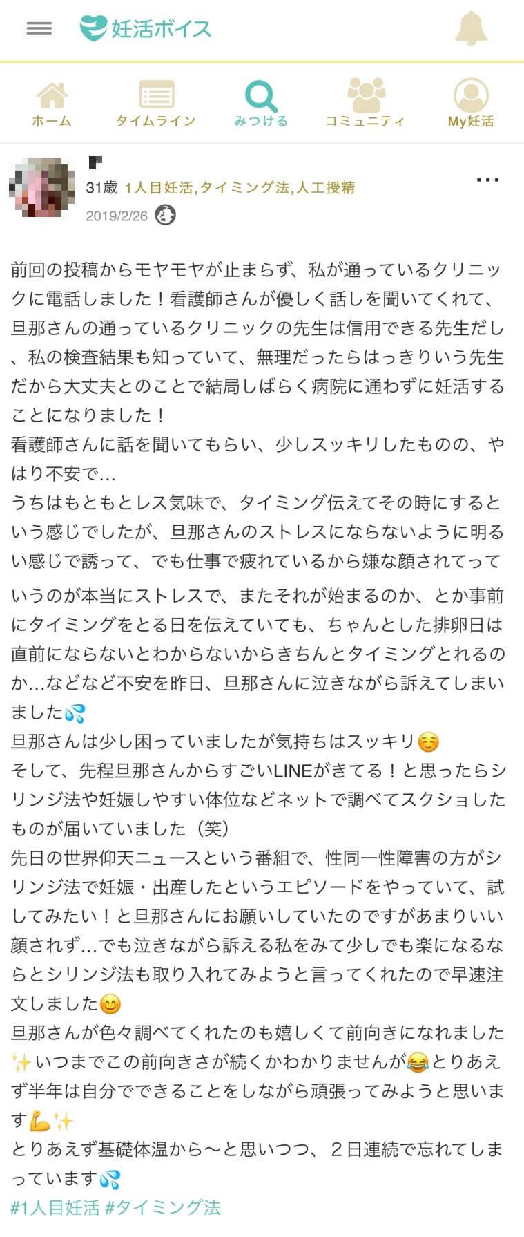Cさん(31歳・1人目妊活・人工授精)