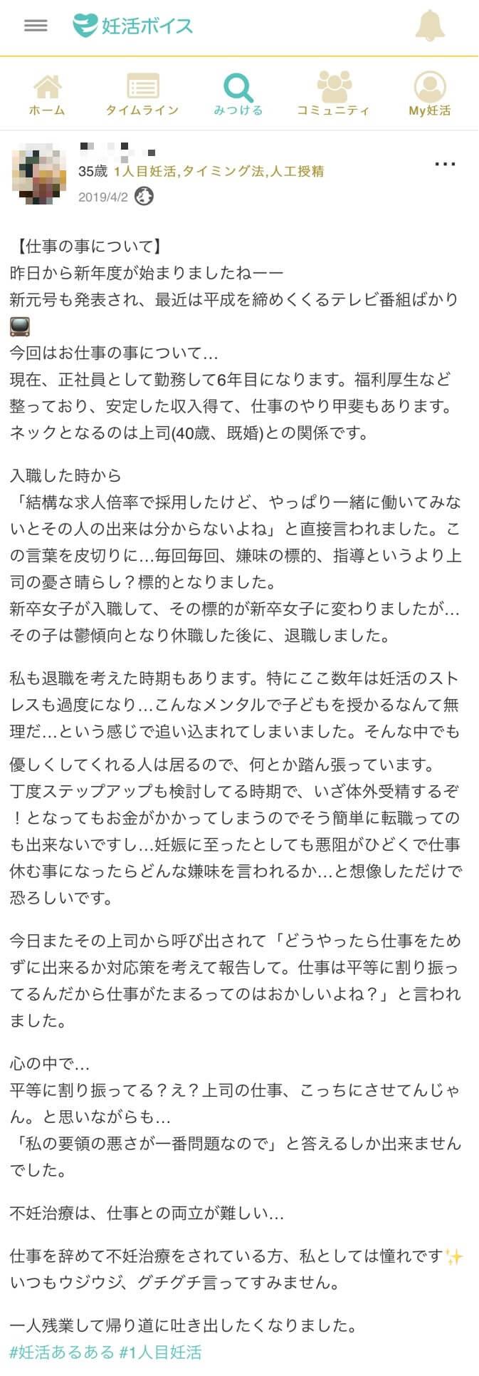 Noさん(35歳・1人目妊活・タイミング法・人工授精)