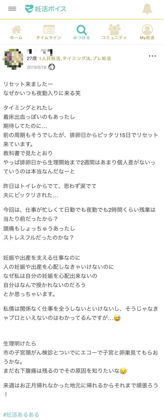Eさん(27歳・1人目妊活・タイミング法・プレ妊活)