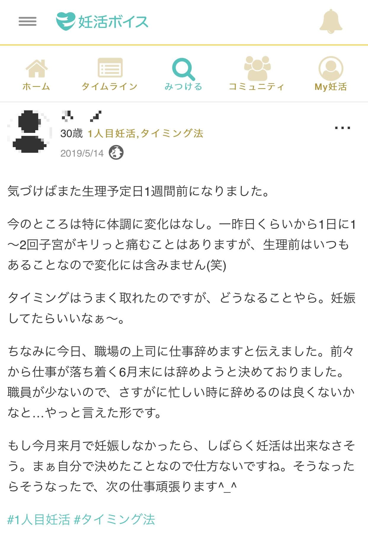 Aさん(30歳・1人目妊活・タイミング法)