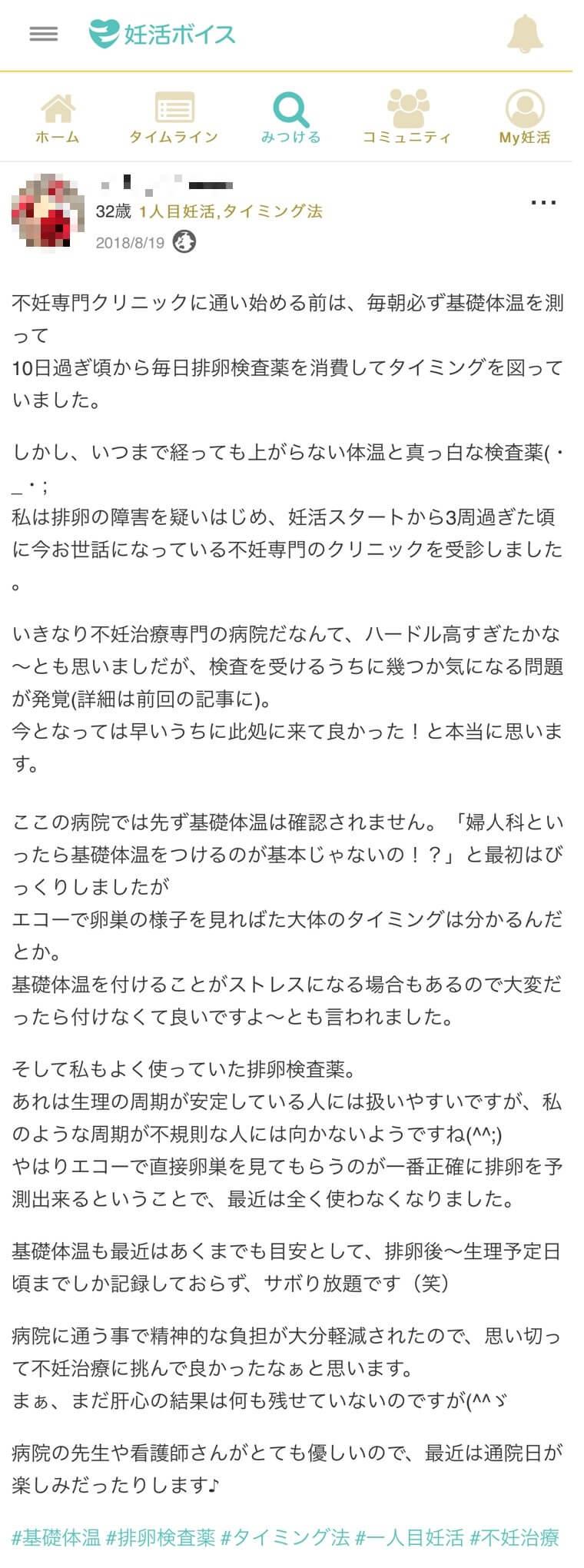 Iさん(32歳・1人目妊活・タイミング法)