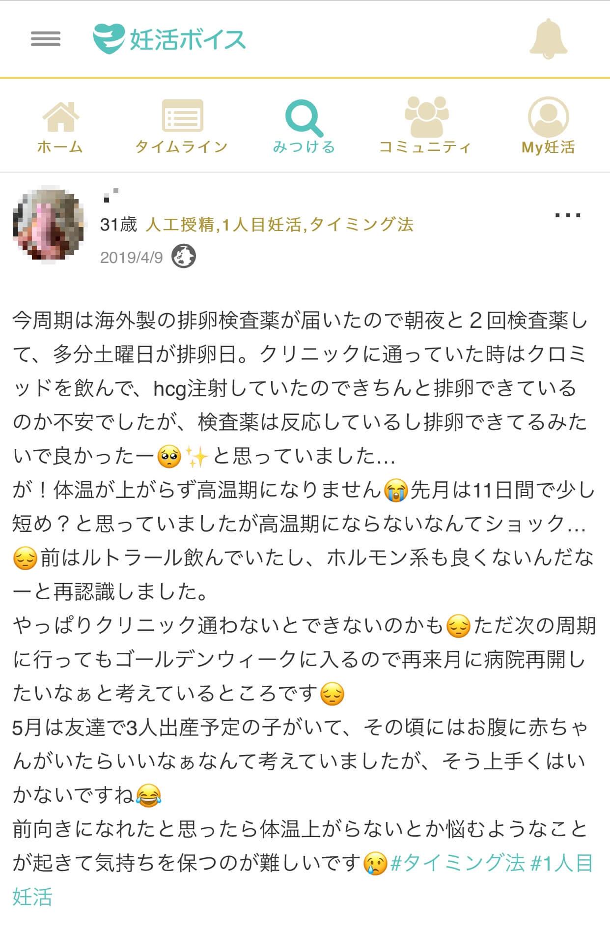 Tさん(31歳・1人目妊活・タイミング法・人工授精)