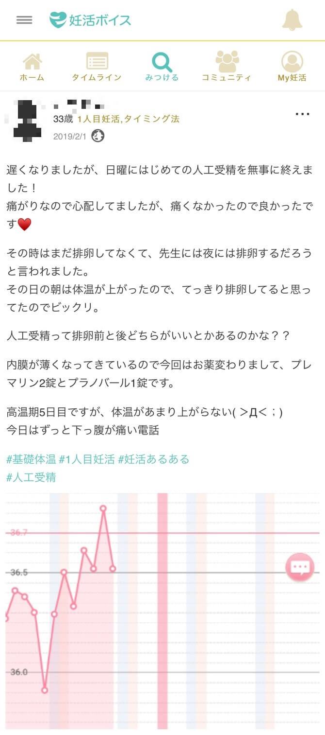 Toさん(33歳・1人目妊活・タイミング法)