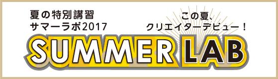サマーラボ2017~この夏クリエイターデビュー!~