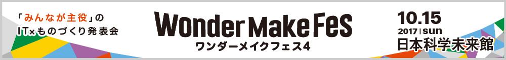 日本科学未来館にてワンダーメイクフェス4を開催