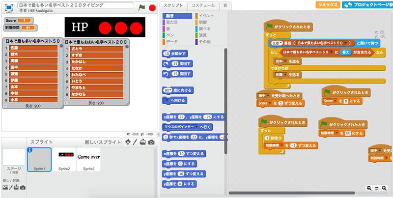 日本の名字×タイピングをゲームに!