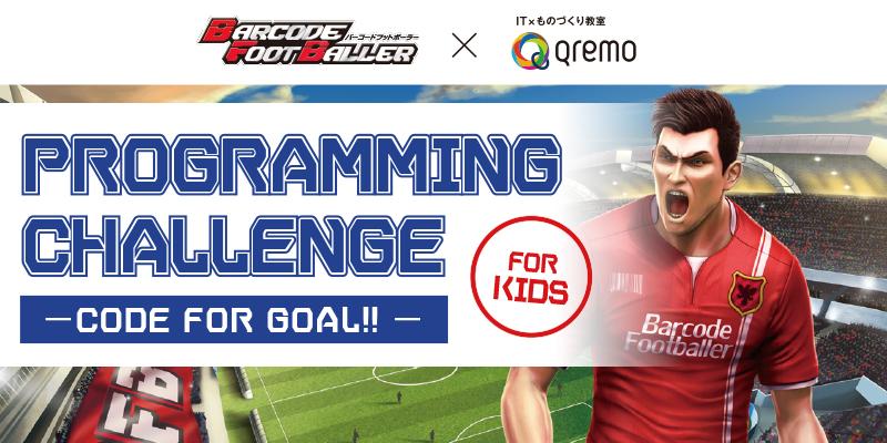 Programming Challenge for Kids –Code for GOAL!バーコードフットボーラ―の3Dキャラクター素材を使って、オリジナルサッカーゲームを作ろう!