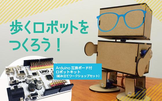 世界に1つだけのオリジナルロボットをつくろう!
