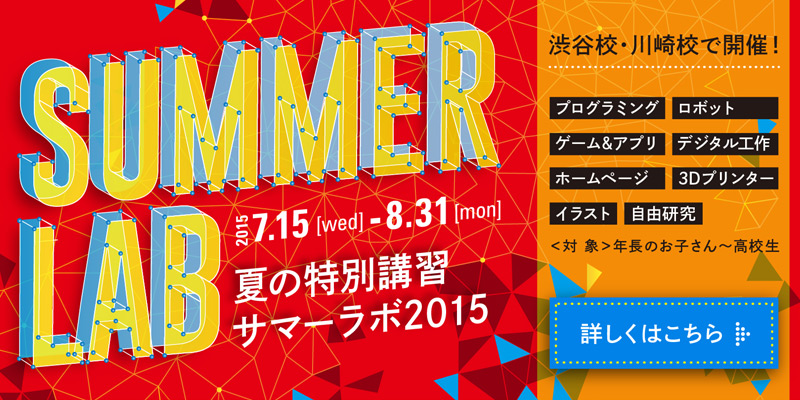 夏の特別講習 サマーラボ2015