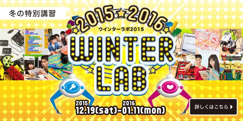 冬の特別講習 ウィンターラボ2015