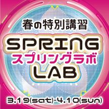 春の特別講習 スプリングラボ2016