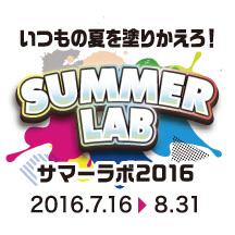 夏の特別講習 サマーラボ2016