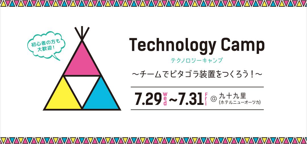 夏のテクノロジーキャンプ2015