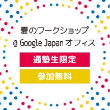 夏のワークショップ@Google Japan オフィス