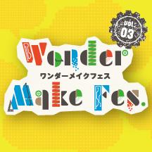IT×ものづくりの作品発表会『Wonder Make Fes. vol.3』