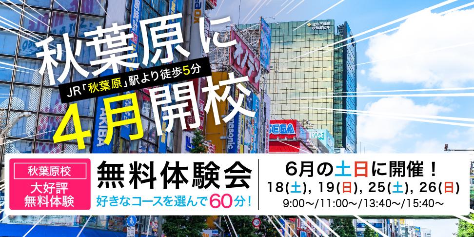 6月無料体験開催中!【LITALICOワンダー秋葉原】