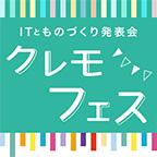 【イベントレポート】IT×ものづくりの発表会「Qremoフェス」