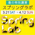 春の特別講習スプリングラボ2015