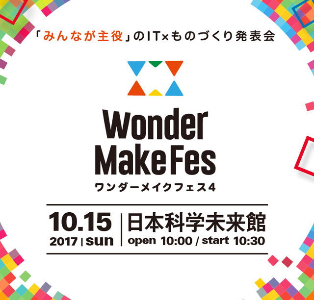 Wonder Make Fes. vol.3