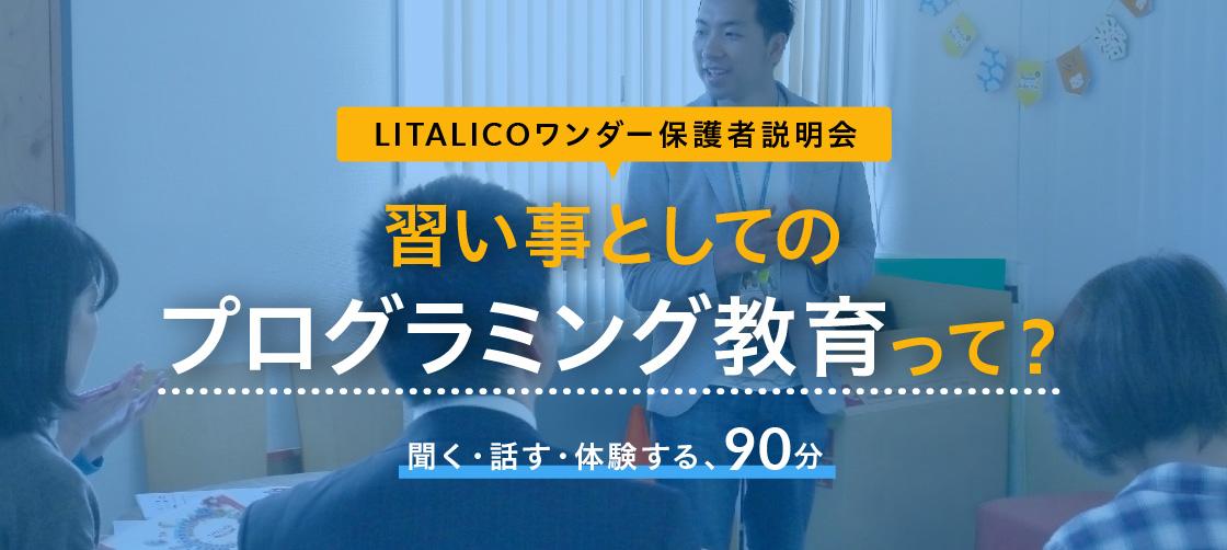 【無料】 保護者説明会@渋谷・秋葉原・池袋