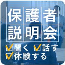【無料】 保護者説明会@川崎・横浜