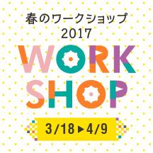 春のワークショップ2017