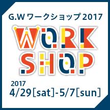 G.Wワークショップ2017