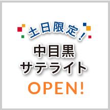 中目黒サテライトが7月からスタート!無料体験受付中