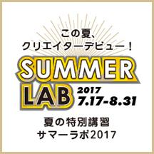 夏の特別講習 サマーラボ2017