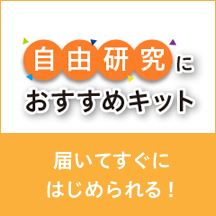 LITALICOワンダー自由研究キット発売中!