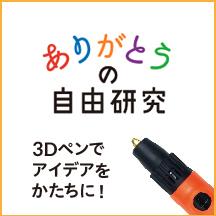 「ありがとうの自由研究」発売中!