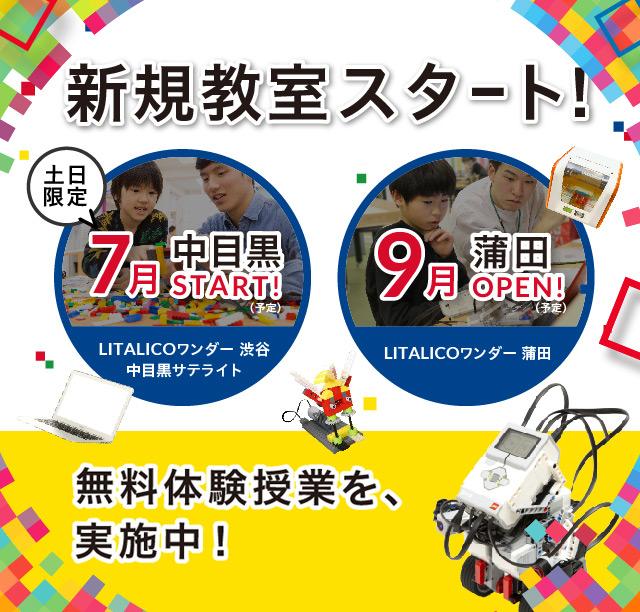 中目黒サテライト/蒲田