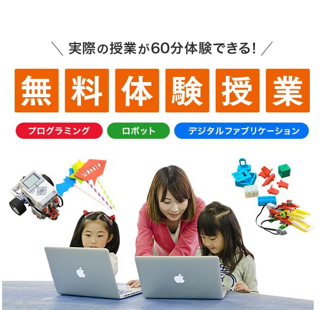無料体験授業を8/10(木)から受付開始!