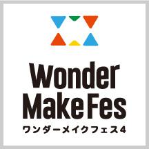 日本科学未来館にてワンダーメイクフェス4を開催!