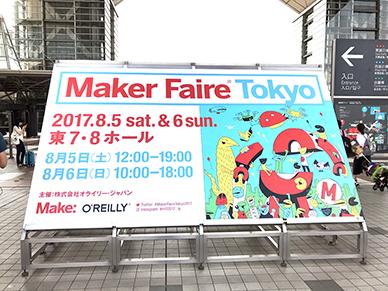 Maker Faire Tokyo 2017とは?
