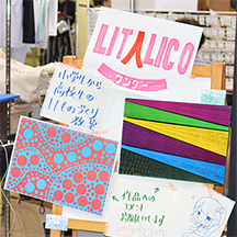 真夏のデザインフェスタ 出展レポート