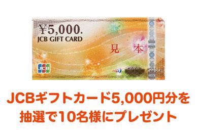 JCBギフトカード5,000円分を抽選で10名様にプレゼント