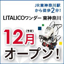 LITALICOワンダー 東神奈川が12月にオープン!無料体験受付中!