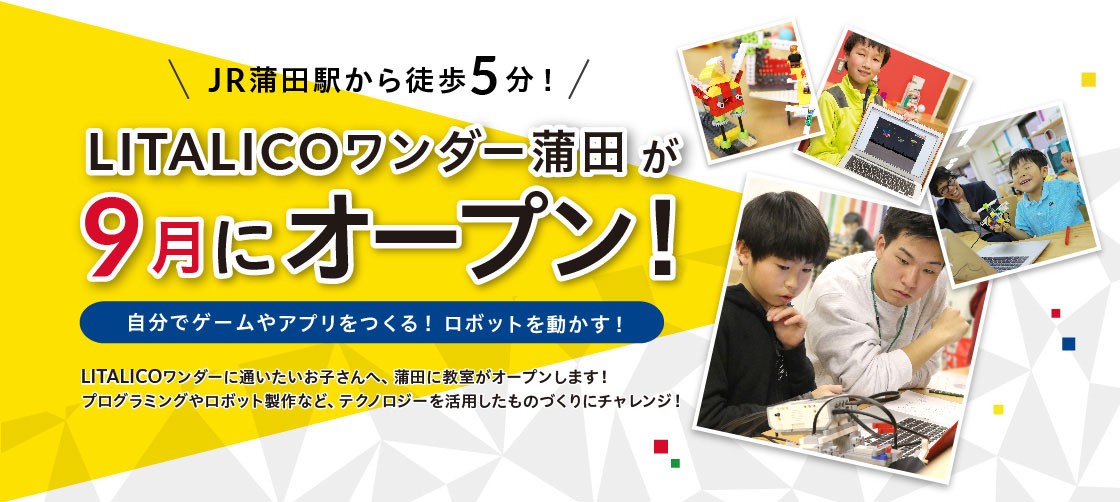 LITALICOワンダー蒲田が9月にオープン!無料体験受付中!